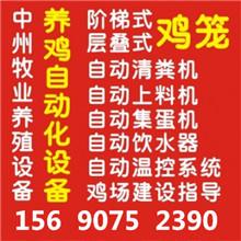 河南中州牧业养鸡设备青青草成人在线青青草网站