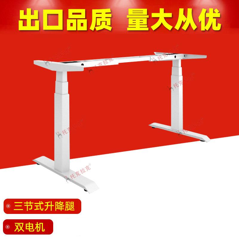 托克拉克电动升降桌架配件站立式办公电脑桌