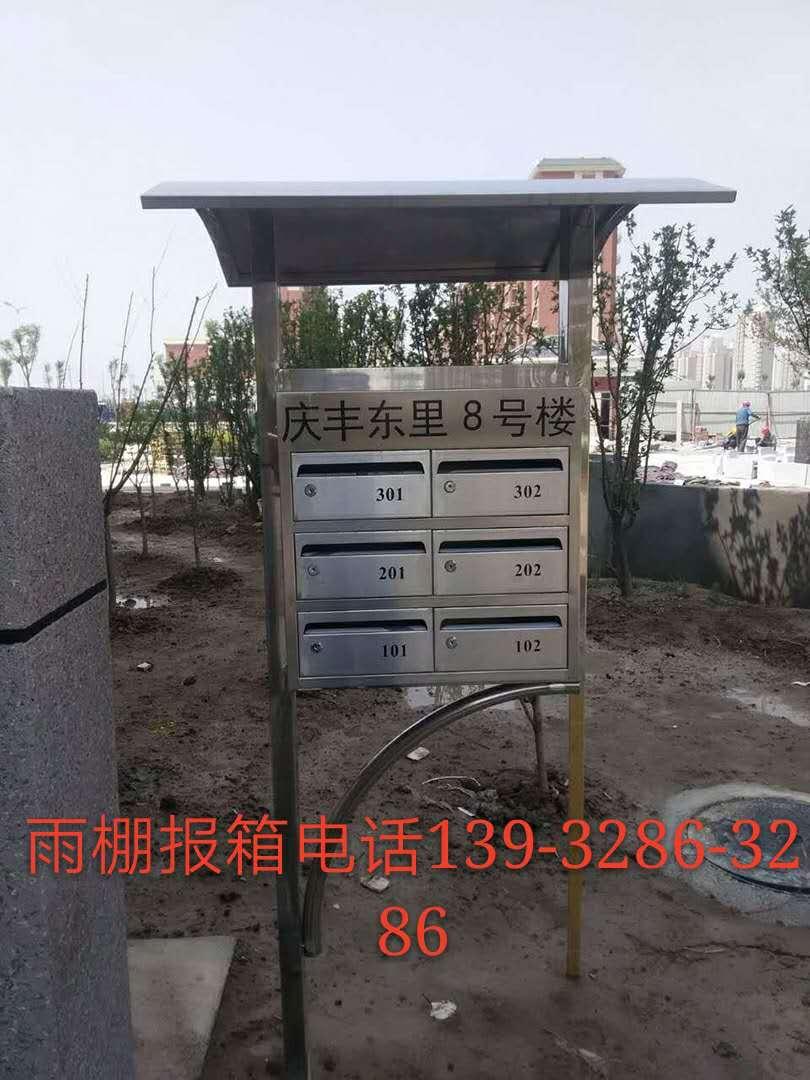 北京信报箱设计、北京小区信报箱、北京不锈钢信报箱价格