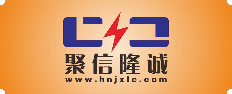 湖南聚信隆诚工贸青青草成人在线青青草网站