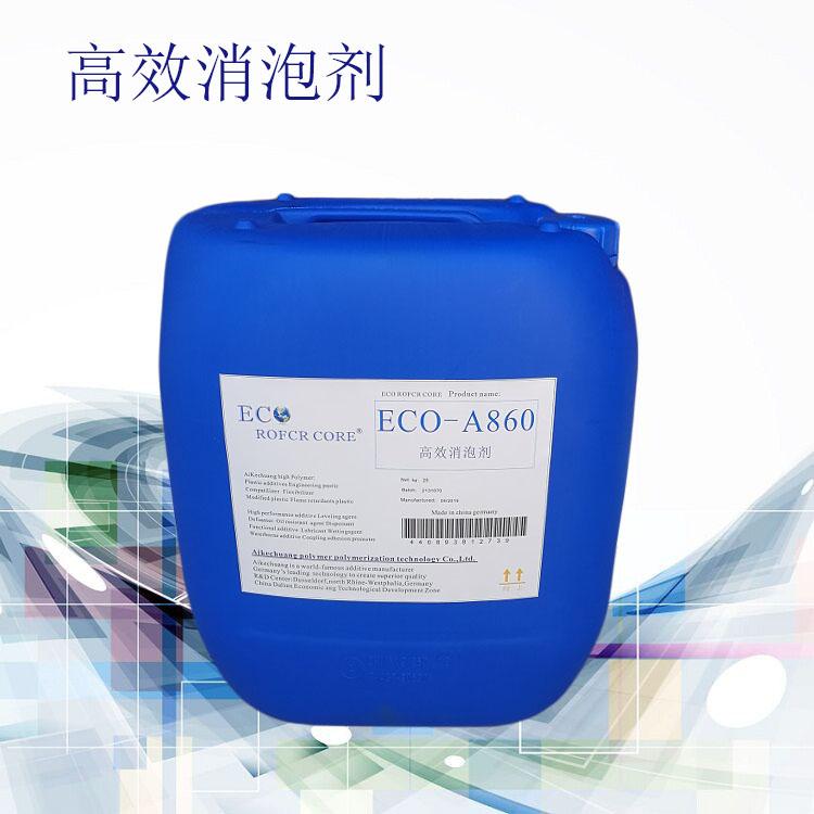 非硅消泡剂 ECO-A860 丙烯酸消泡剂 用于PU PE环氧体系