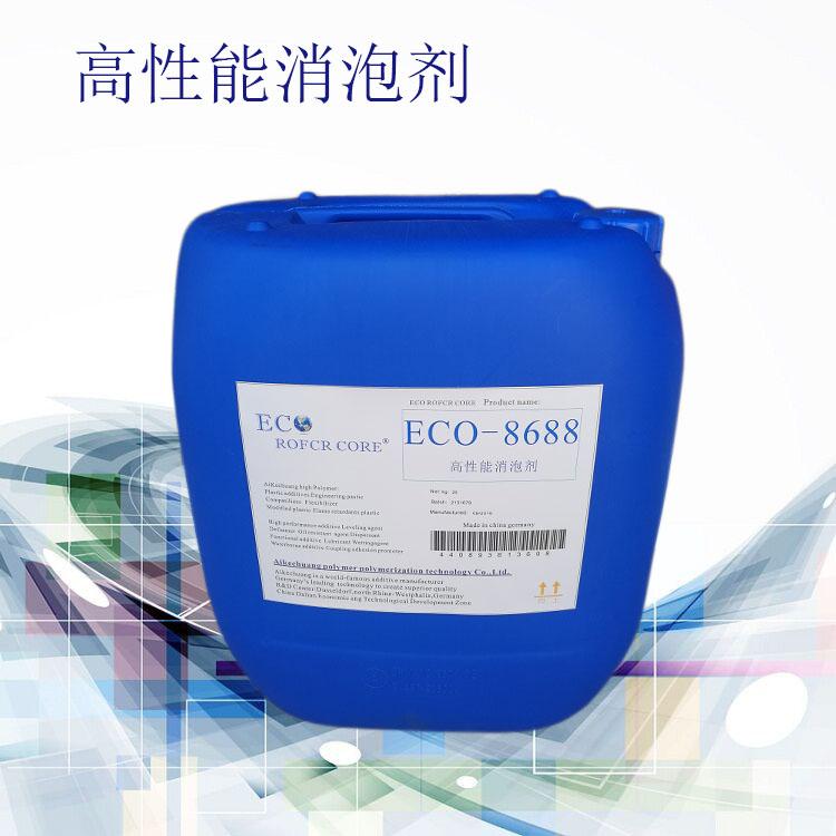 高粘油墨消泡剂 环氧体系消泡剂 ECO-8688有机硅消泡剂