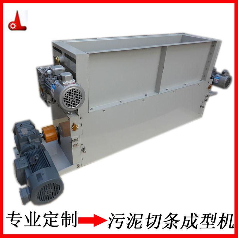 污泥低温干化设备污泥切条机污泥造�;�污泥成型挤条机