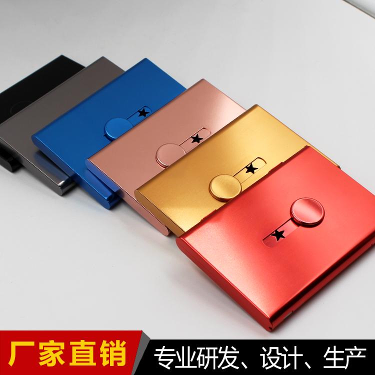手推名片盒 铝合金包装盒 防盗刷卡盒 金属名片盒