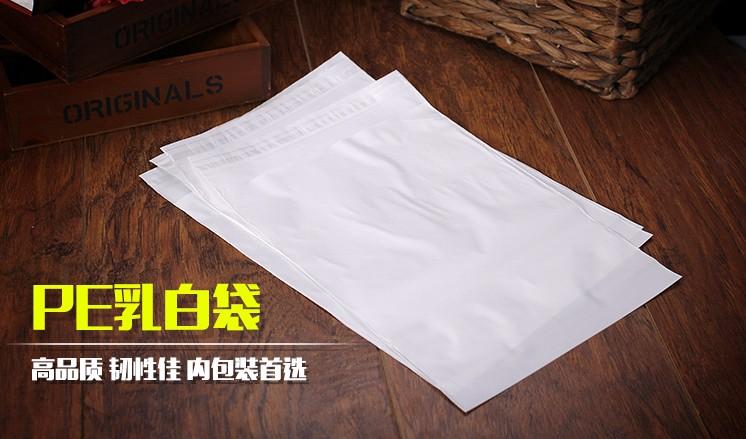 PO奶白自粘袋 磨砂袋 透明包装袋 塑料封口袋 衣服服装袋