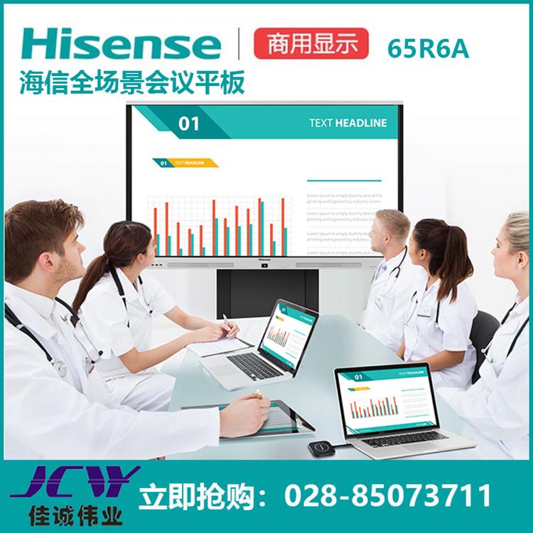 四川眉山海信(Hisense)商用显示代理商 海信65R6A 65寸视频教学会议一体机 海信授代理商