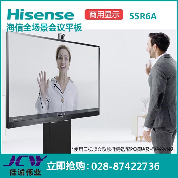 四川海信Hisense会议平板代理商 海信55R6A 55寸专业版海信商用显示、触控一体机代理商报价