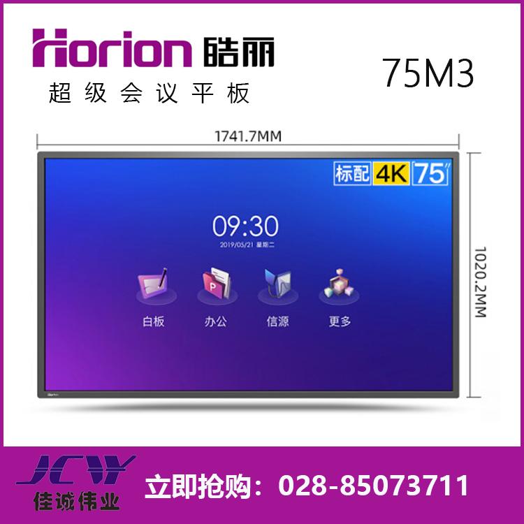 四川西南地区皓丽会议平板代理商 皓丽75M3 75寸交互式电子白板、智能会议平板代理商促销价格
