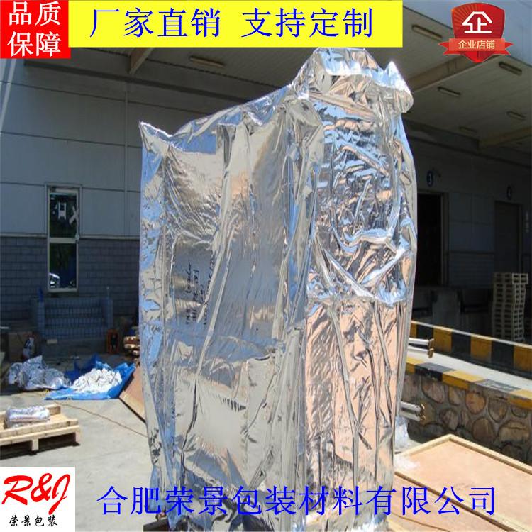 杭州出口电机柜防锈包装袋 防潮真空包装袋 大型设备真空立体包装袋
