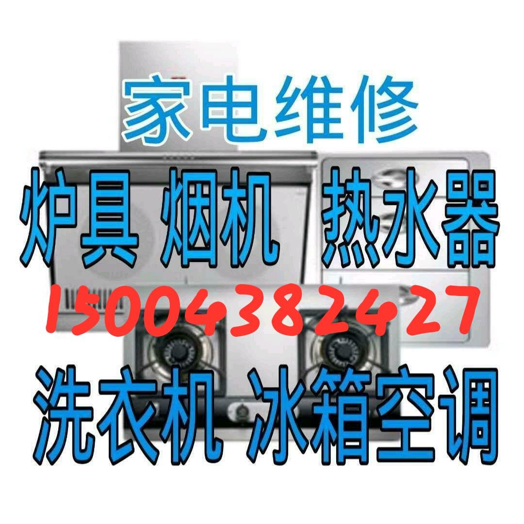 松原燃气灶维修服务电话 专业保修