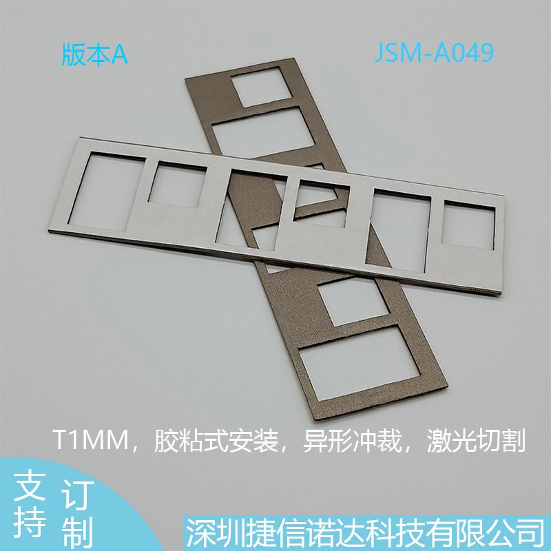 后接口导电泡棉JSM-A049导电屏蔽棉T1MM长方形异形冲裁