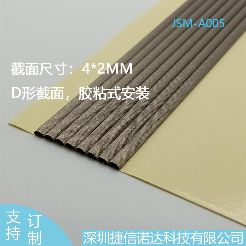 JSM-A005导电泡棉D形4*2MM办公设备耗材5G导电布垫