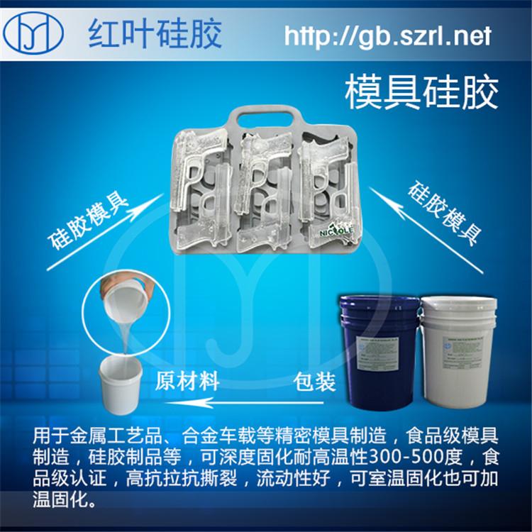 精密定位高透明液态模具硅胶