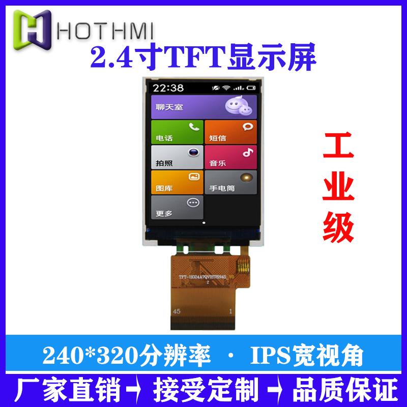 MIPI接口2.4寸TFTMIPI接口TFT