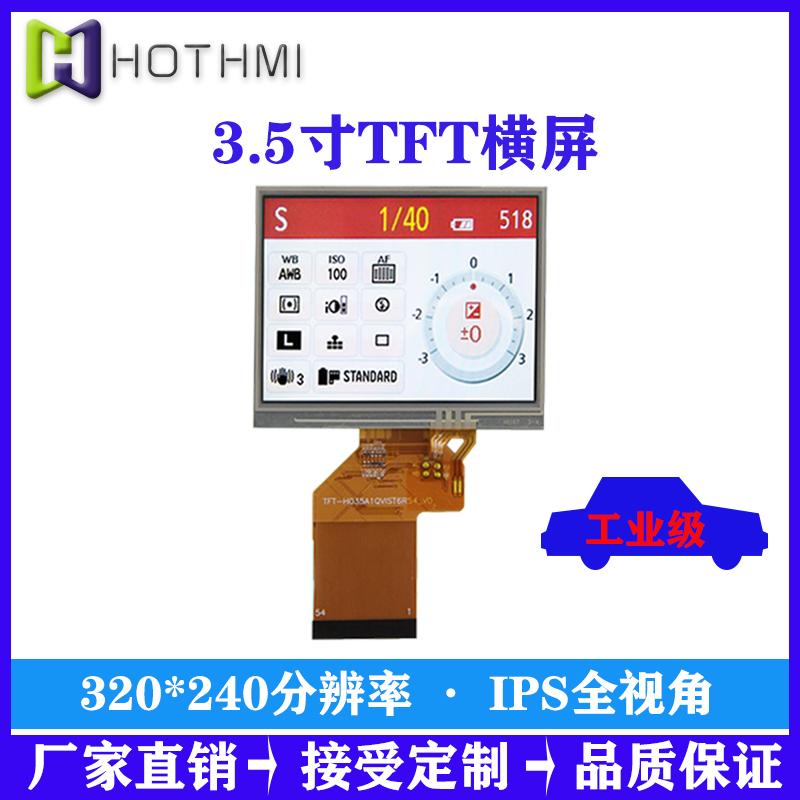 3.5寸TFT彩屏3D打印�C�@示屏