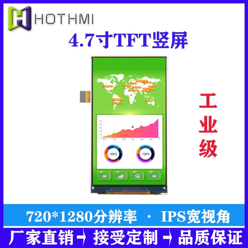 4.7寸TFT���角MIPI接口TFT