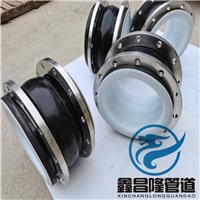PTFE耐高压衬四氟橡胶接头橡胶软接头厂家