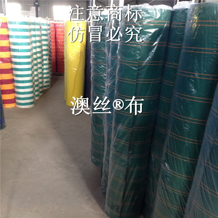 注册品牌澳丝布 新胡纺织防水遮阳布