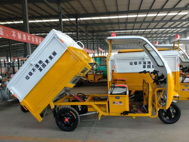 液压自卸保洁车自卸环卫车自卸三轮车电动清洁车保洁三轮车