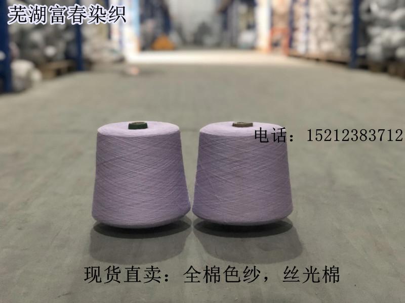 精梳32s/1 织带专用纯棉色纱