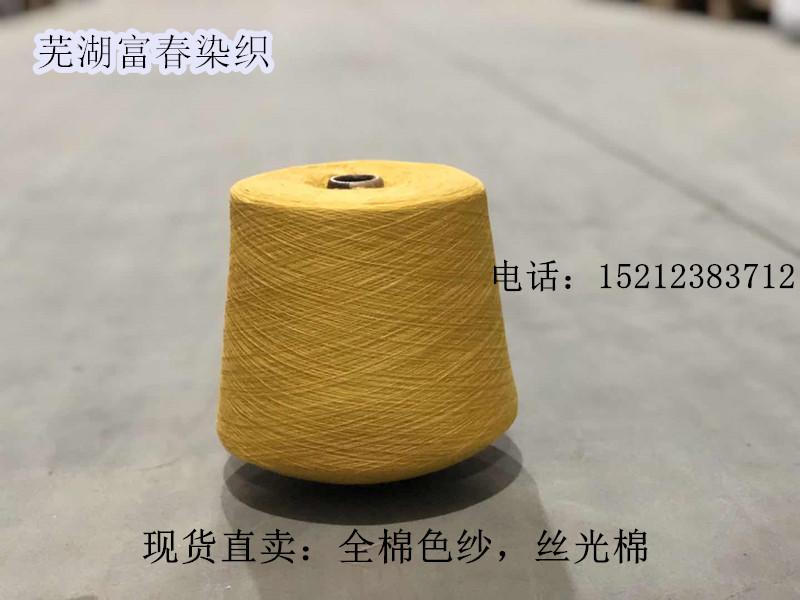 32s环锭纺纯棉纱线 可来样定染