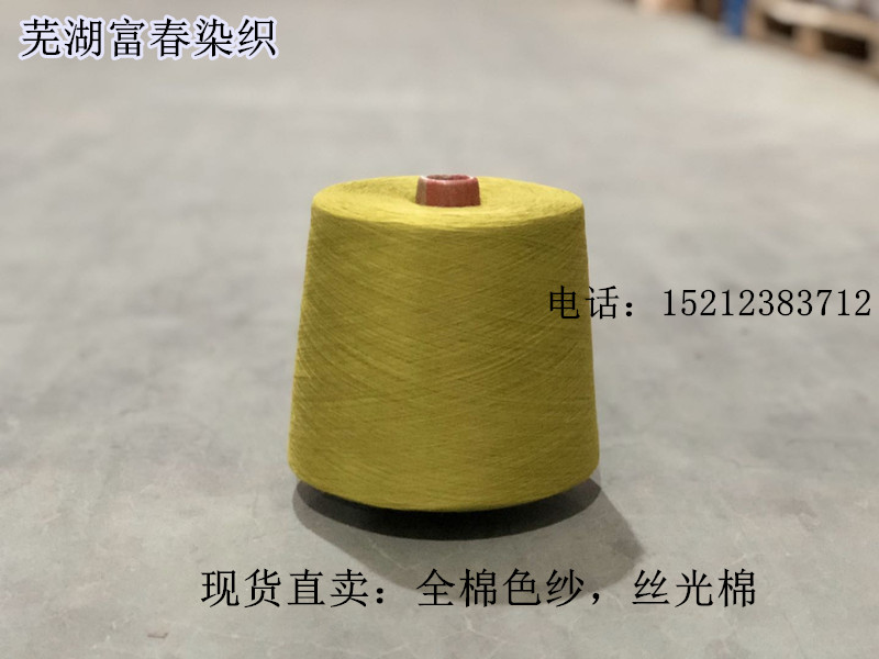C32s/1 纯棉色纱    全棉筒子纱  织带用纱