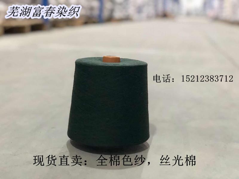 16s21s 纯棉棉纱染色  劳保手套专用纱  品质稳定