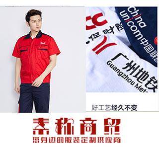 工作服定制t恤logo印字diy衣服工衣文化�V告衫polo衫�做短袖刺�C