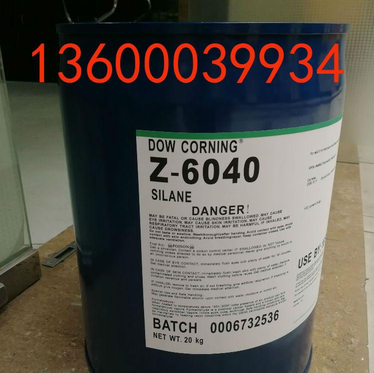 道康宁Z-6040添加剂