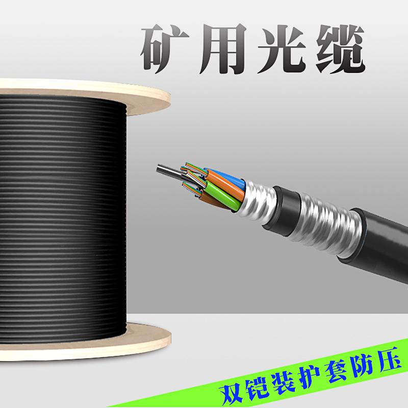 厂家直销蓝色直埋井下线缆防爆层绞MGXTSV矿用单模阻燃光缆