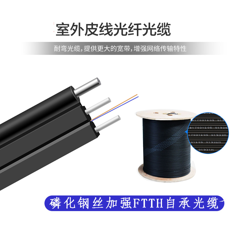 供应GJYXFCH自承式双钢丝12芯蝶形光缆室内外FTTH皮线光缆