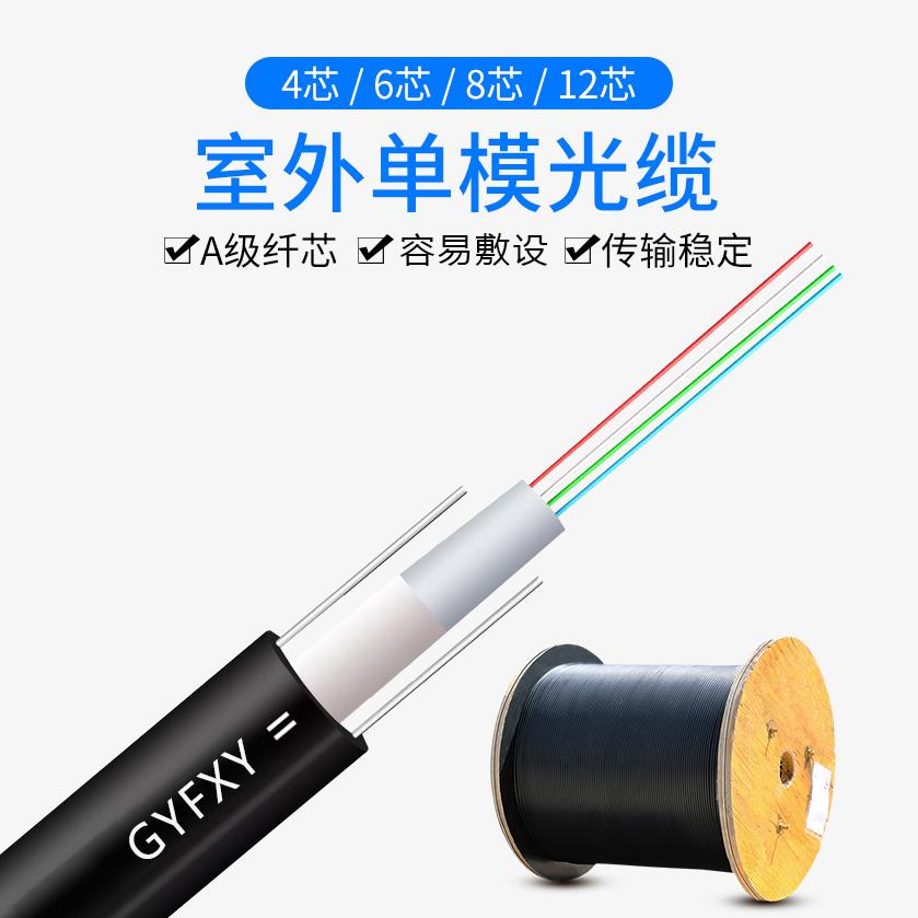 宿迁厂家45812芯加强中心管室外非金属铠装管道架空GYFXY光缆