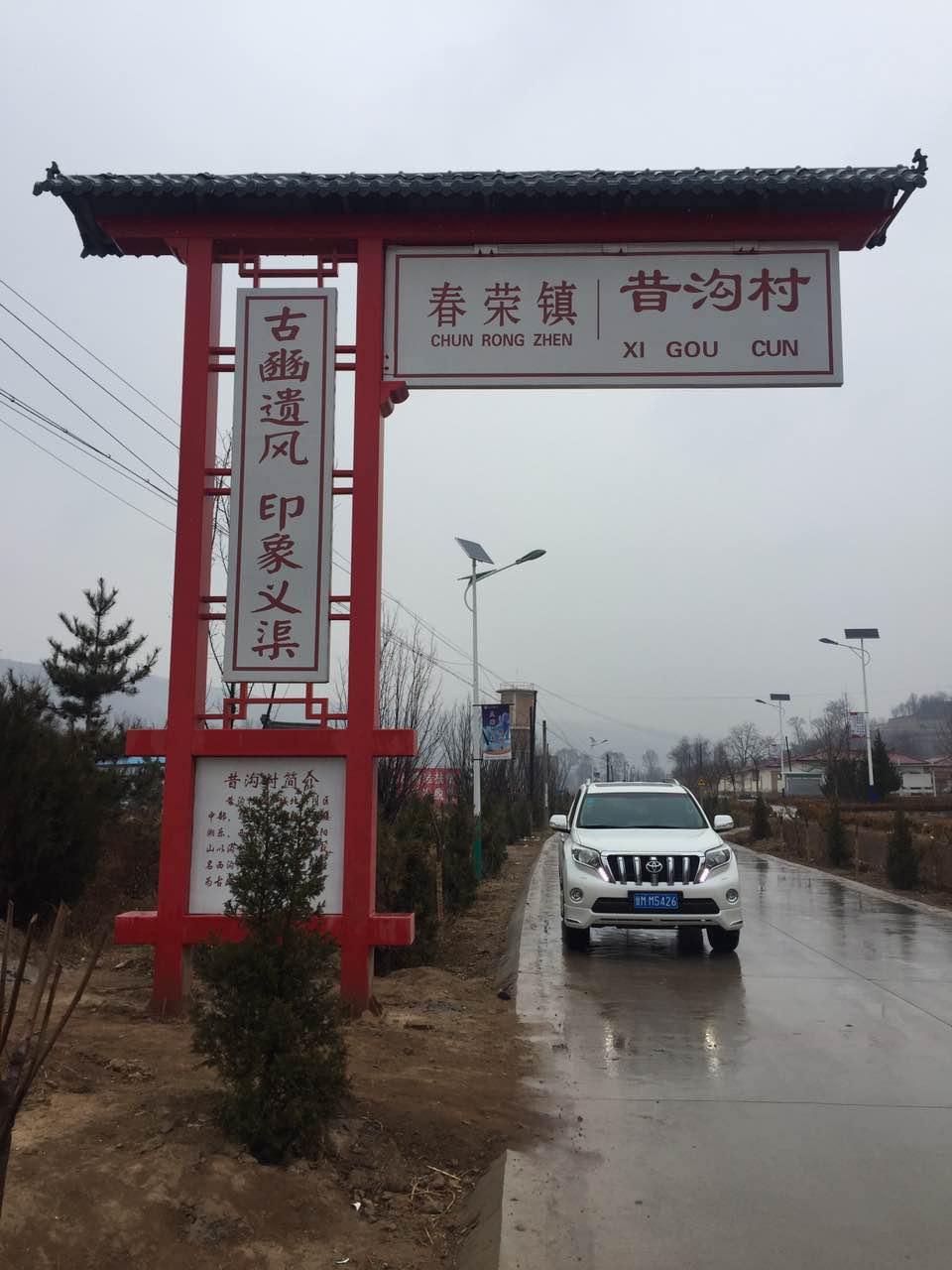 西安周边合理实惠村牌制作生产