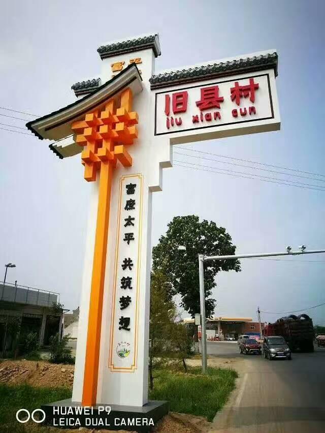 西安周边多样式村牌制作加工