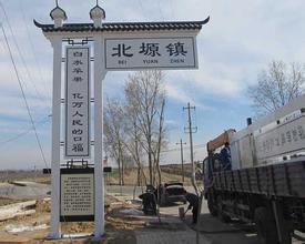 西安及周边公共艺术化村牌制作标识牌加工