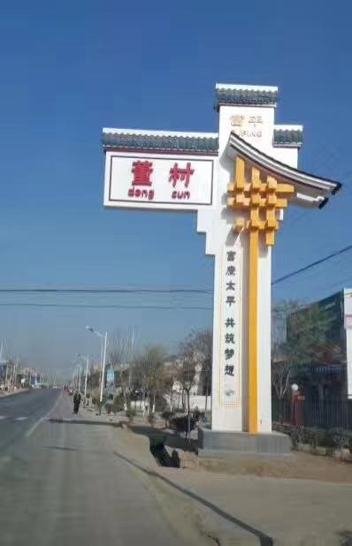 西安个性魅力村牌制作标识牌生产