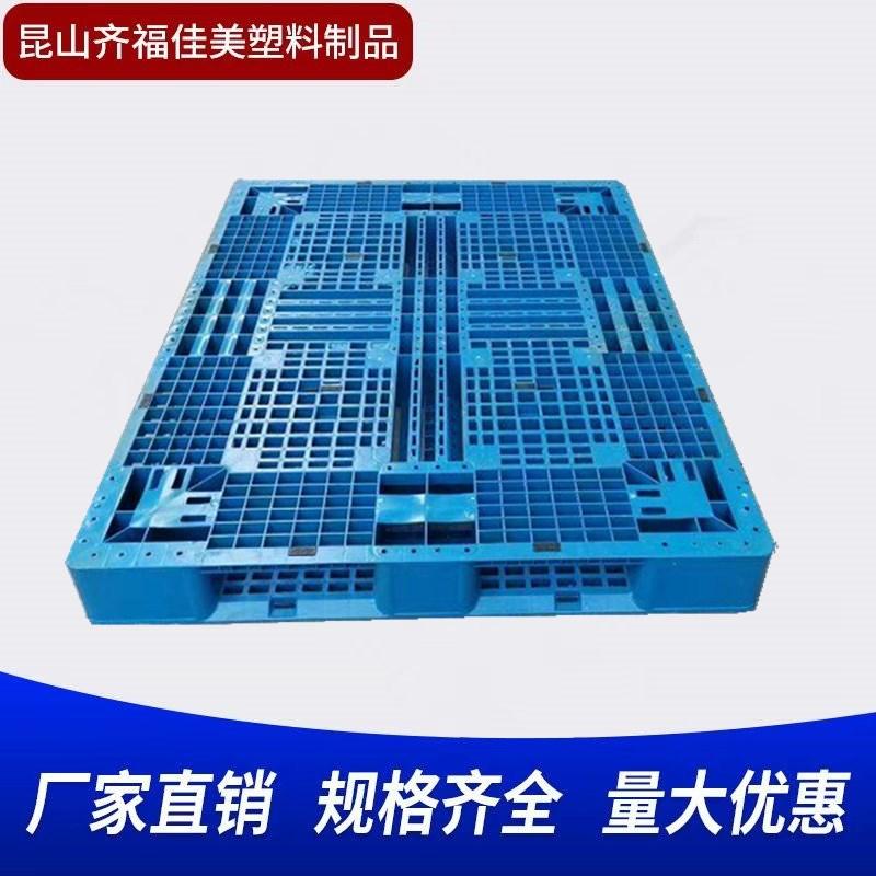 塑料托盘 塑料周转箱 二手托盘昆山齐福佳美塑料制品有限公司