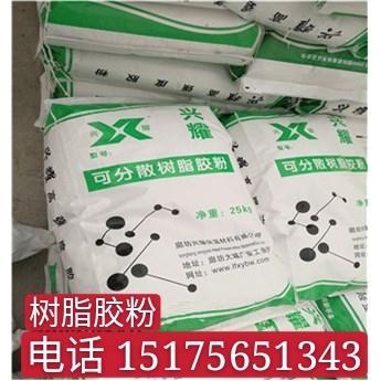 瓷砖粘结剂专用胶粉 树脂胶粉干粉生产厂家