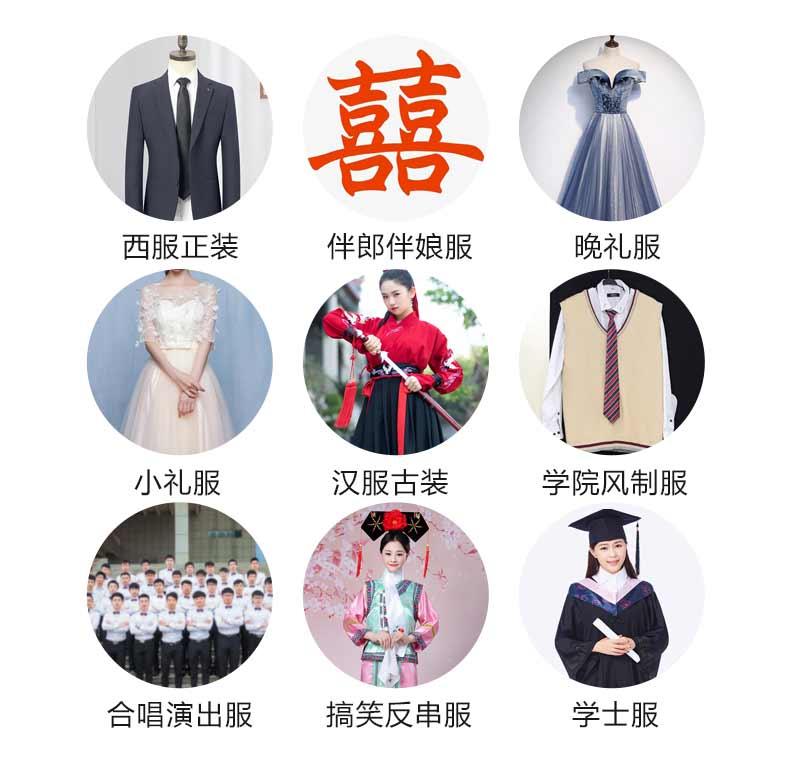 服装出租,韩式校园服装租赁,英伦学院风服装租赁