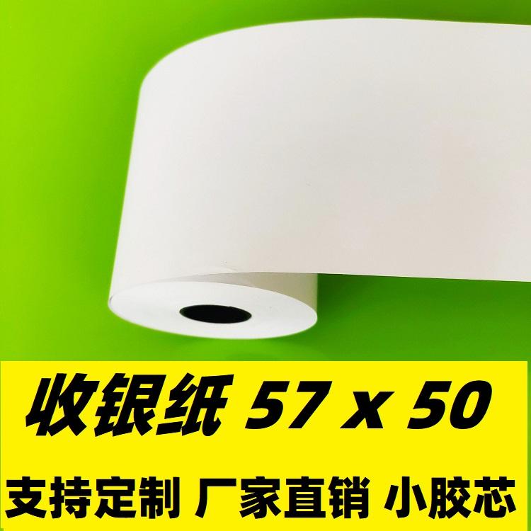 超市收银纸5750、热敏打印纸57*50、卷式收银纸工厂直销、热敏纸批发、苏州收银纸