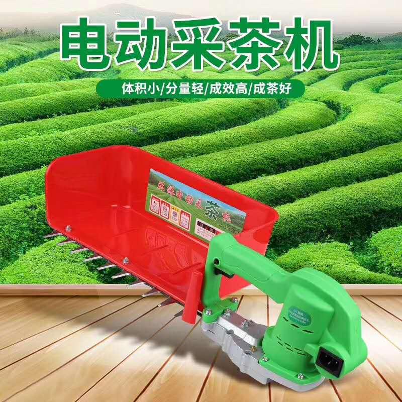 山东工厂直销采茶机
