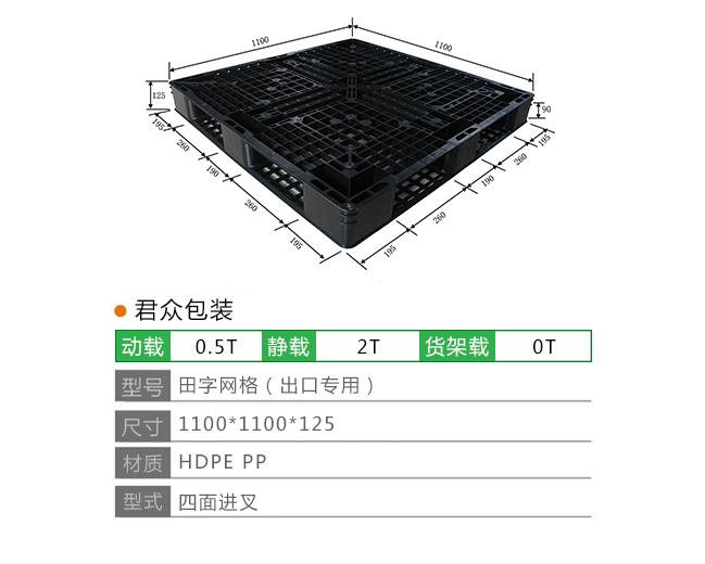 济南塑料托盘在现代物流系统中占有举足轻重的地位