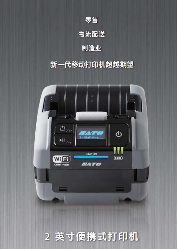 日本佐藤SATO便�y式移��撕�打印�CPW208NXVP208