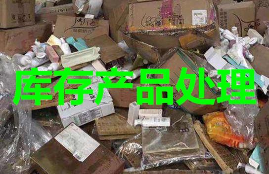 松江米粉销毁上海市红酒处理销毁嘉定咖啡粉销毁奶酪销毁