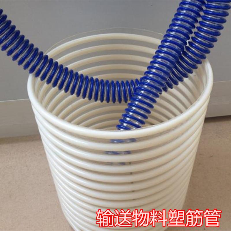 聚氨酯塑筋抽吸管A滁州机械配套塑筋输送管APU塑筋抽吸物料耐磨管厂家