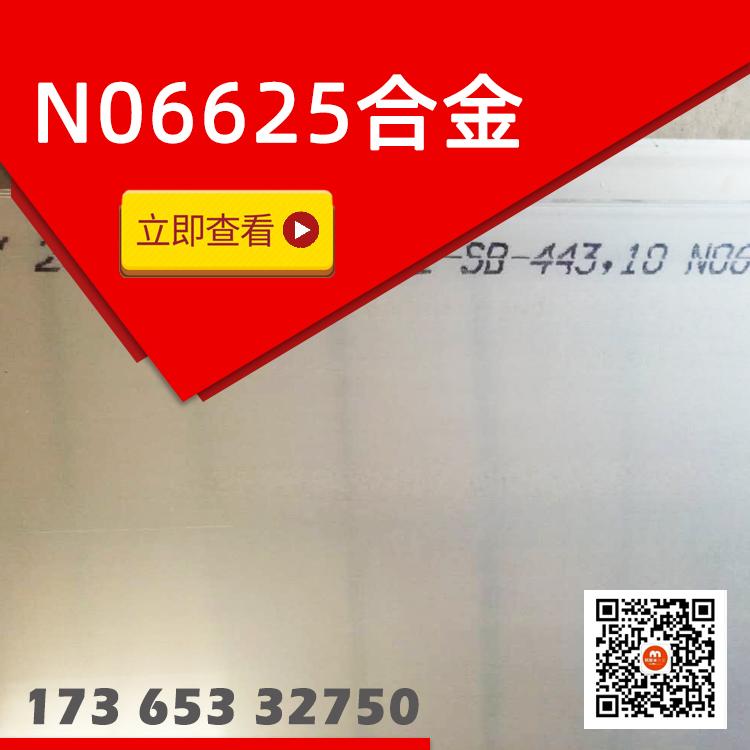 INCONEL 625合金、UNS N06625现货-阿斯米合金