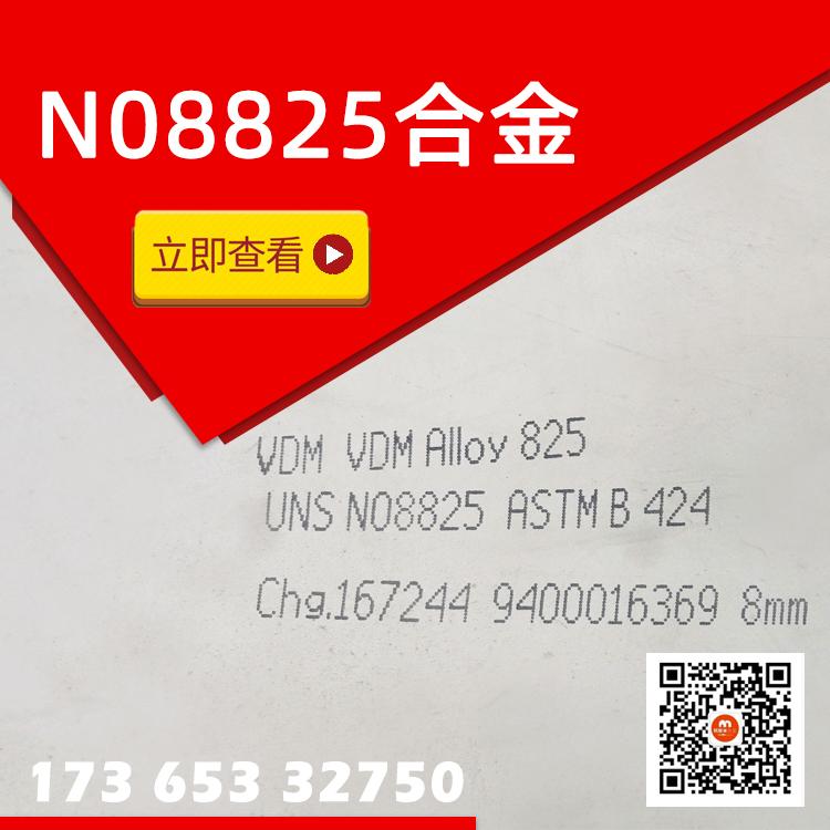 INCOLOY825合金、UNS N08825现货-阿斯米合金