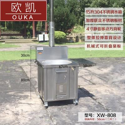 欧琳凯萨XW808不锈钢柴火灶商用可移动