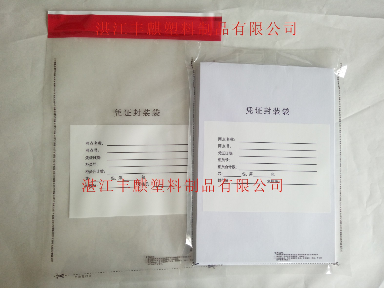 凭证封装袋 银行复合真空袋 银行票据档案袋