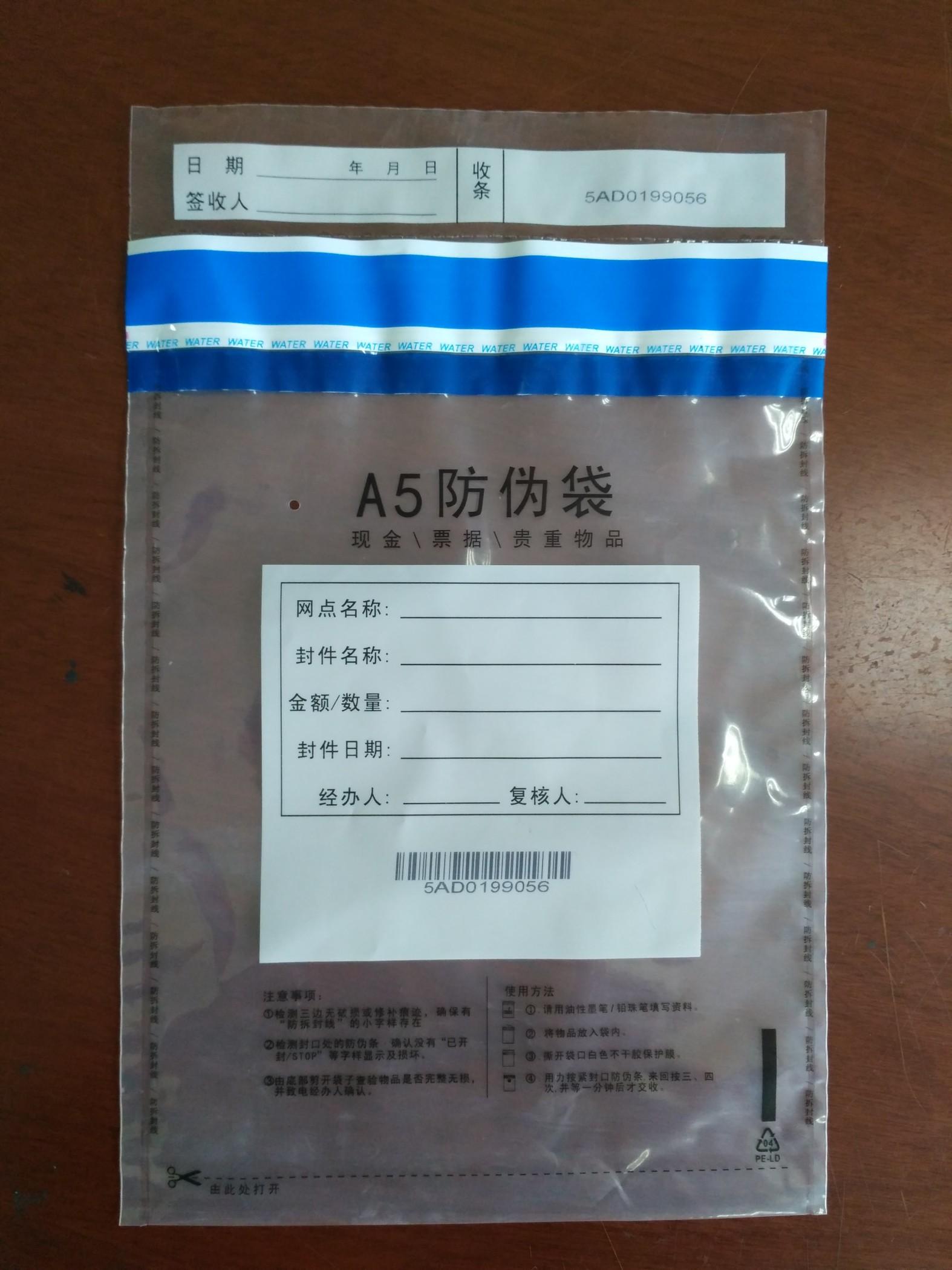A5防伪袋 银行票据塑料袋